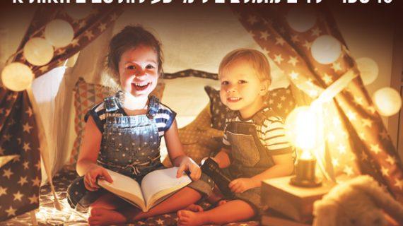 10 ספרים מומלצים  לימי פעילות סביב האות א'